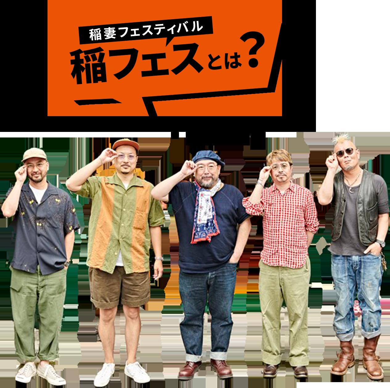 稲フェスとは?(稲妻フェスティバルとは?)