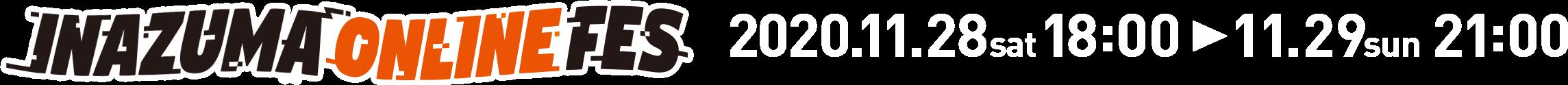 稲妻オンラインフェス 2020.11.28(土)18:00~11.29(日)21:00
