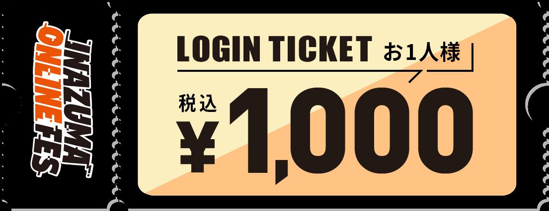 ログインチケット お1人様 税込¥1,000