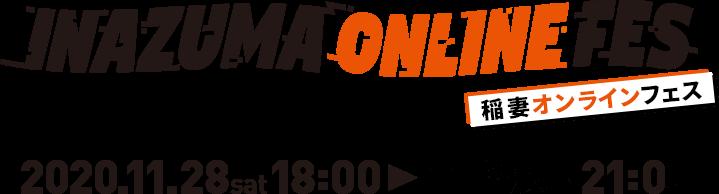 INAZUMA ONLINE FES 稲妻オンラインフェス 2020.11.28(土)18:00~11.29(日)21:00